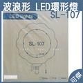 18吋 波浪形LED環形燈 SL-107 攝影棚燈 攝影燈 環燈 夢幻浪花形 光線柔和不刺眼 【腳架需另購】