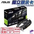 ASUS 華碩 PH-GTX1060-3G 顯示卡 GeForce GTX 1060 繪圖核心