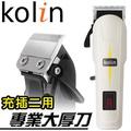 【歌 KOLIN林】充電插電二用 專業電剪 KHR-EH963