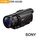 【SONY】FDR-AX100 4K 高畫質攝影機