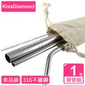 【KissDiamond】SGS認證頂級316環保不鏽鋼吸管組