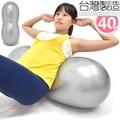 台灣製造40cm雙弧面花生球