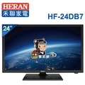 【HERAN禾聯】24型 低藍光LED液晶顯示器+視訊盒 HF-24DB7 (含基本安裝)