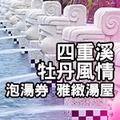 【 四重溪】牡丹風情溫泉行館雅致湯屋劵