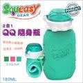 ✿蟲寶寶✿【美國Squeasy】 副食品果泥吸允瓶 可冷凍/冷藏/隔水加熱 - QQ隨身瓶-180ml