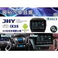 【JHY】10~18年Hyundai現代 IX35專用9吋螢幕M3系列安卓多媒體主機*雙聲控+藍芽+導航+安卓