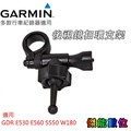 GARMIN 副廠 短軸 後視鏡扣環 後視鏡支架 A50