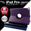 平板 旋轉皮套 iPad Pro10.5 A1701 A1709 荔枝紋 側翻 可立 支架 保護套 保護殼 G03X1