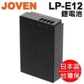 JOVEN 相機專用鋰電池 LP-E12