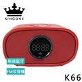 酷樂館 KINGONE金冠 K66無線藍牙多功能喇叭 紅色