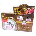 日本新谷酵素 night diet酵素黃金版 新谷酵素夜遲酵素王 王樣黃金版