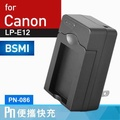 Kamera 電池充電器 for Canon LP-E12 (PN-086)