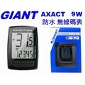 《67-7 生活單車》捷安特 GIANT 正品 新款 AXACT 9W 自行車 防水 無線碼表