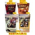 (4款)黑色黃金礦巧克力禮盒(620g)/楓露巧克力~黃金之礦 歐式巧克力 特殊豐富口感,吃起來不會過甜