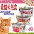聖萊西Seeds》TUNA愛貓天然食貓罐-70g*24罐