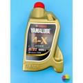 YAMAHA YAMALUBE 4X 全合成油 900C 4 X YAMAHA數一數二的機油