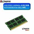 金士頓 筆記型記憶體 【KCP316SS8/4】 DELL 4G 4GB DDR3-1600 新風尚潮流