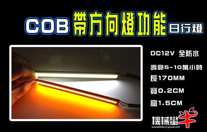 機械蠻牛『 COB日行燈 帶衡流穩壓 方向燈 新版 自動轉換 雙色雙燈設計 帶方向燈功能 美觀更實用