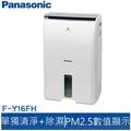 Panasonic 8公升空氣清淨除濕機 F-Y16FH 國際牌