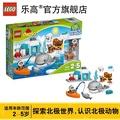 Bcus 樂高得寶系列10803北極動物LEGO DUPLO 大顆粒益智積木玩具趣味