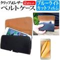 三星Galaxy A8 SCV32 au[5.7英寸]環形別針式藍光cut液晶屏保護膜安排智慧型手機情况液晶膠卷郵件智慧型手機皮帶情况和便免運費 Films and cover case whole saler