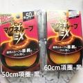 日本代購 易利氣 EX 日本磁力項圈 150mT 50cm 60cm 黑