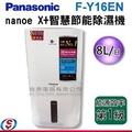 【信源】8公升【Panasonic 國際牌 nanoe X+智慧節能 除濕機】F-Y16EN / FY16EN *免運費*24期零利率分期