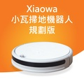 Xiaowa小瓦掃地機器人規劃版