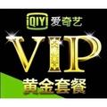 愛奇藝VIP大陸版半年個月