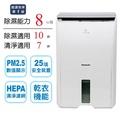 【Panasonic 國際牌】8公升空氣清淨除濕機(F-Y16FH)