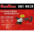 型鋼力 SK-GDA4010KD 20V 鋰電砂輪機 充電式砂輪機