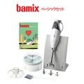 酒吧混合物M300 BASIC安排白不利條件多功能食品加工機bamix Japan Telphone shopping