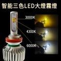 智能三色溫 汽車LED大燈 高亮遠光燈 近光燈 前照燈 霧燈泡 H7 H4 H11