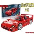 【積木班長】預購! 法拉利同款 F40     科技系列  樂拼21004  / 相容  樂高  LEGO  積木