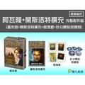 【陽光桌遊世界】(送厚套) 阿瓦隆+ 擴充蘭斯洛特+ 板塊套 繁體中文版 熱門陣營 正版桌遊 益智桌上遊戲