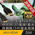 【Max+】原廠保固 Mini HDMI to HDMI 4K影音傳輸線 5M