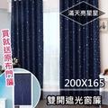 巴芙洛 滿天亮星星雙開拉摺遮光窗簾200X165cm(贈同色門簾)