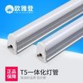 超亮t5LED燈管 節能日光燈全套支架一體化LED燈帶1.2米T5光管