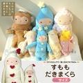 《任意門親子寶庫》SHINADA 日本布玩偶 多款花色 三種尺寸【TY260】日本布偶(LL)