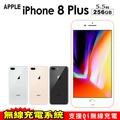 Apple iPhone8 PLUS 256GB 5.5吋 蘋果 智慧型手機 免運費