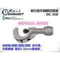 【台北益昌】硬漢工具 DURAMET DC-35B 省力型不鏽鋼切管器 (壓接管 鋼管 鐵管 銅管皆可用)