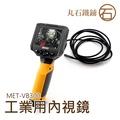 《丸石鐵鋪》查管路 內視鏡 8.5mm工業檢測內視蛇管攝影機 管道攝影機 內視鏡影像檢測設備  MET-VB300