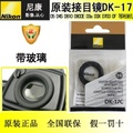 Nikon D5 D4S D850 D810 D800E D3s D3X D500 DF Camera Eyepiece DK-17