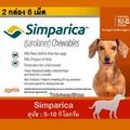 Simparica (2กล่องมี 6เม็ด) ซิมพาริคา สำหรับสุนัข น้ำหนัก 5 - 10กิโลกรัม ชนิดเม็ดเคี้ยว ป้องกันและกำจัดเห็บ หมัด ขี้เรื้อน ไรหู ปกป้องเต็มประสิทธิภาพยาวนานถึง 5 สัปดาห์