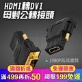 DVI 24+1 to hdmi 數位螢幕訊號線材 週邊專用 HDMI 轉 DVI-D F/M 母對公 轉接頭 (12-171)