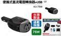 權世界@汽車用品 ZSK 75W電源轉換器 車用12V轉家用110V 直插式USB+110V插座 KV-75W