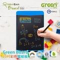 Green Board KIDS 10吋彩色電紙板 液晶手寫板 海軍藍
