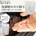 日本HOTAPA洗衣機清潔錠
