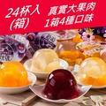 盛香珍 l 冰晶(綜合/葡萄/蜜柑/白桃)多果實果凍180g各6杯★飯後甜點新選擇~果凍內有真實大果肉