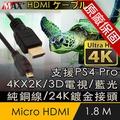 Max+ Micro HDMI to HDMI 4K影音傳輸線 1.8M(原廠保固)